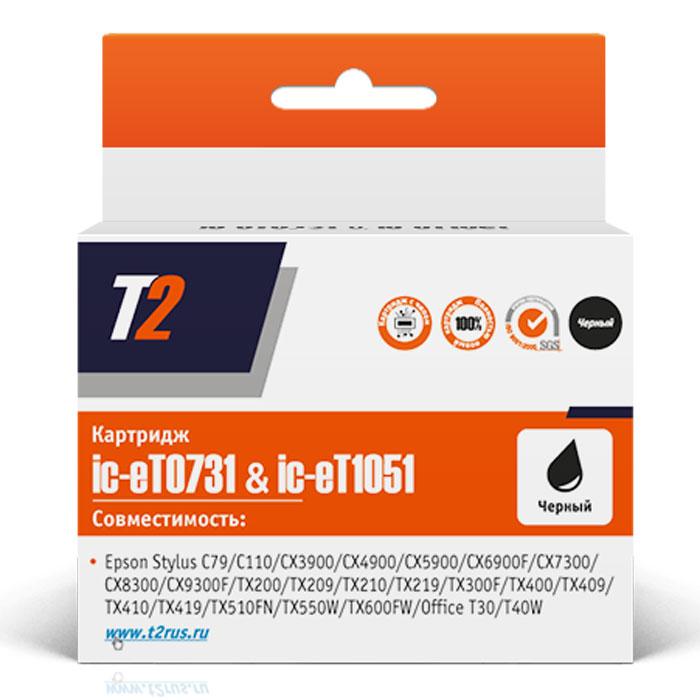 T2 IC-ET0731 (аналог T07314A), Black картридж для Epson Stylus C79/C110/CX3900/CX4900/TX200/TX209IC-ET0731Картридж Т2 IC-ET073 (аналог T073A) собран из дорогих японских комплектующих, протестирован по стандартам STMC и ISO. Специалисты завода следят за всеми аспектами сборки, вплоть до крутящего момента при закручивании винтов. С каждого картриджа на заводе делаются тестовые отпечатки.Каждая модель проходит умопомрачительно тщательную проверку на градиенты, фантомные изображения, ровность заливки и общее качество картинки.Уважаемые клиенты! Обращаем ваше внимание на то, что упаковка может иметь несколько видов дизайна. Поставка осуществляется в зависимости от наличия на складе.
