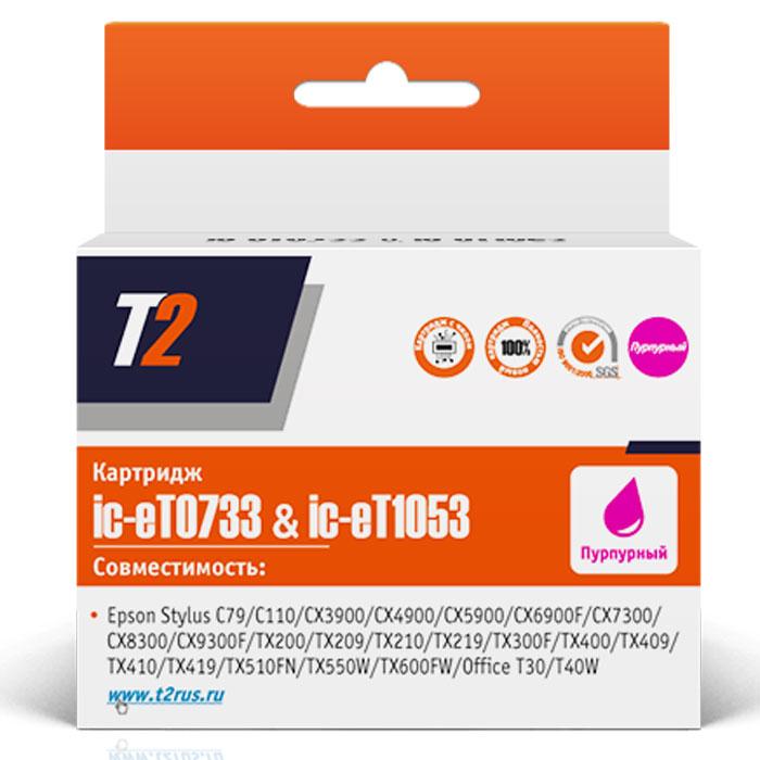T2 IC-ET0733 (аналог T07334A), Magenta картридж для Epson Stylus C79/C110/CX3900/CX4900/TX200/TX209IC-ET0733Картридж Т2 IC-ET0733 (аналог T07334A) собран из дорогих японских комплектующих, протестирован по стандартам STMC и ISO. Специалисты завода следят за всеми аспектами сборки, вплоть до крутящего момента при закручивании винтов. С каждого картриджа на заводе делаются тестовые отпечатки.Каждая модель проходит умопомрачительно тщательную проверку на градиенты, фантомные изображения, ровность заливки и общее качество картинки.Уважаемые клиенты! Обращаем ваше внимание на то, что упаковка может иметь несколько видов дизайна. Поставка осуществляется в зависимости от наличия на складе.