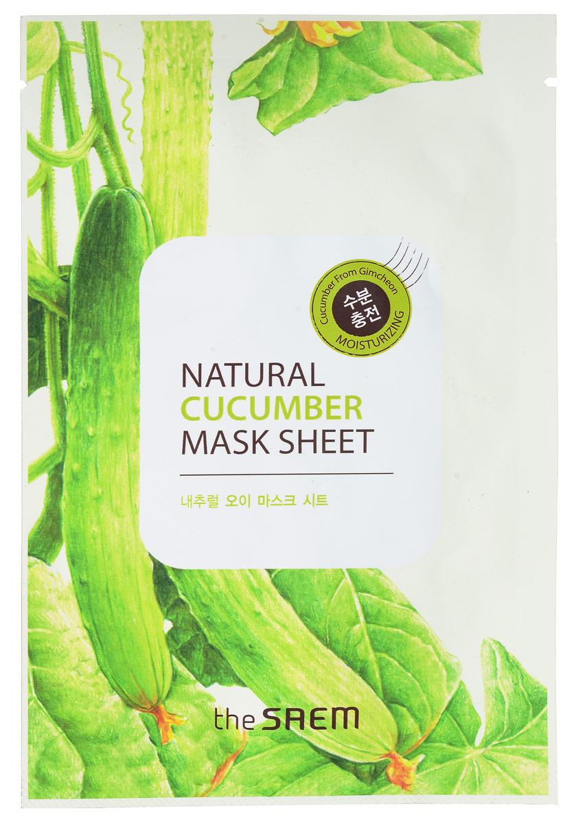 The Saem Маска тканевая с экстрактом огурца Natural Cucumber Mask Sheet, 21 млСМ1623Тканевая маска содержит экстракт огурца, минеральную воду, кислород. Обеспечивает увлажнение питание для здоровой кожи. Минеральная вода насыщает кожу полезными микро-элементами и солями.