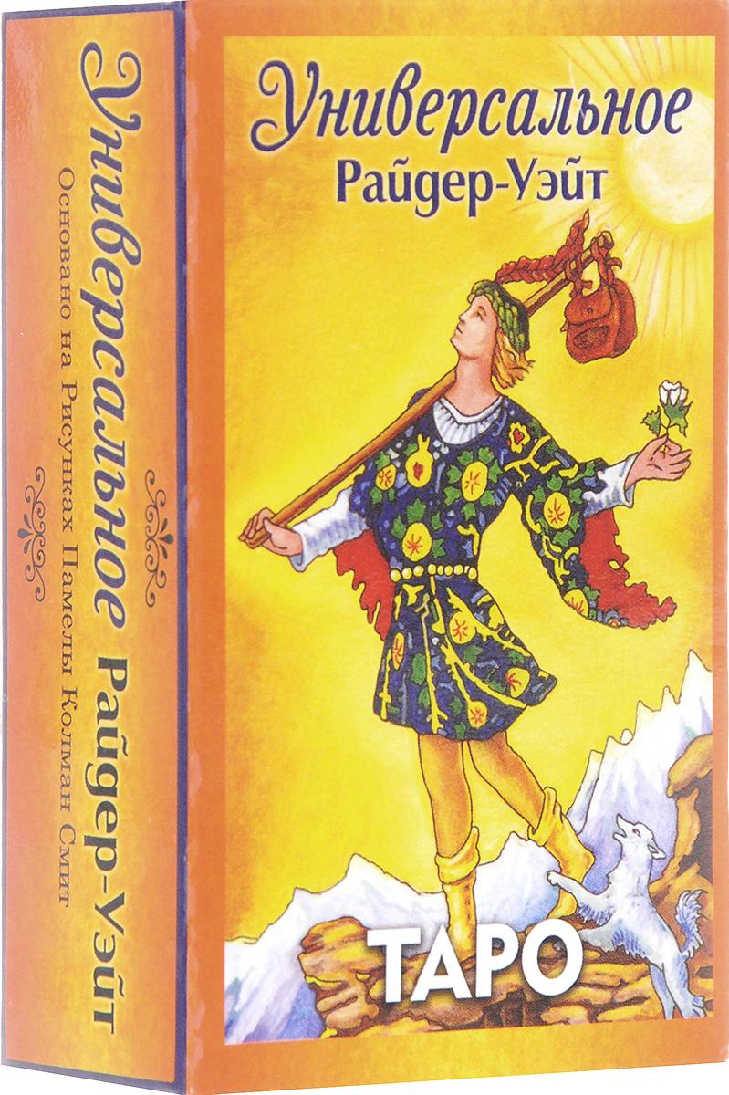 Универсальное Таро Райдер-Уэйт (набор из 78 карт) райдер барановичи