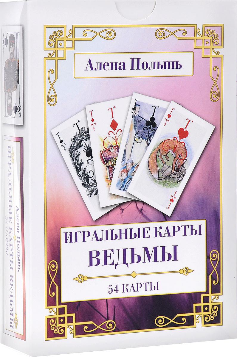 Алена Полынь Игральные карты Ведьмы (набор из 54 карт)