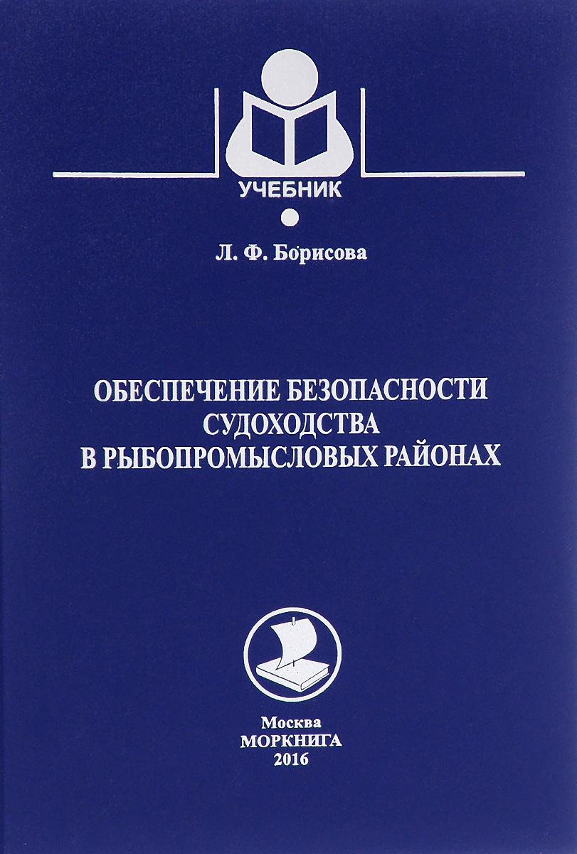 Л. Б. Борисова Обеспечение безопасности судоходства в рыбопромысловых районах. Учебник