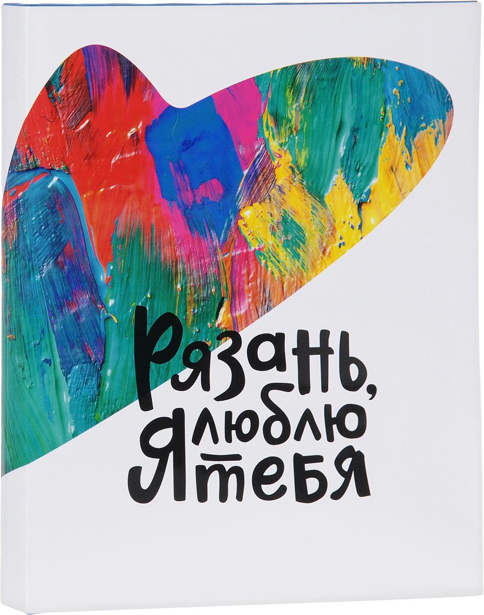 Рязань, я люблю тебя! Коллекционный альбом коровин в конец проекта украина