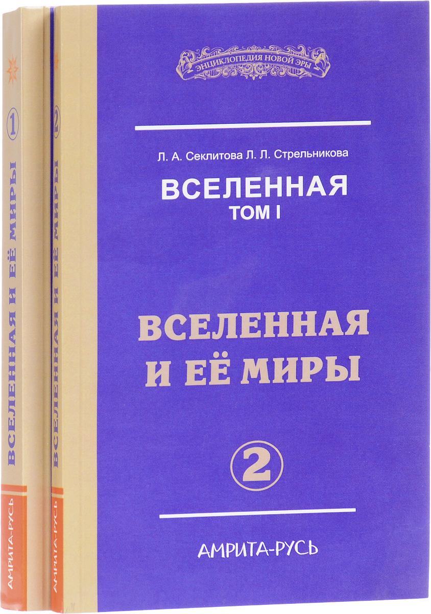 Вселенная. Вселенная и ее миры. В 2 частях (комплект из 2 книг). Л. А. Секлитова, Л. Л. Стрельникова
