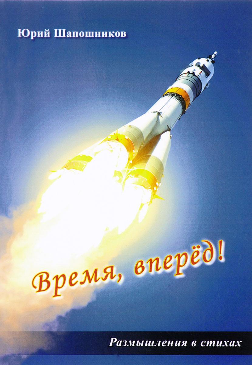 Ю. Д. Шапошников Время, вперёд! Размышление в стихах