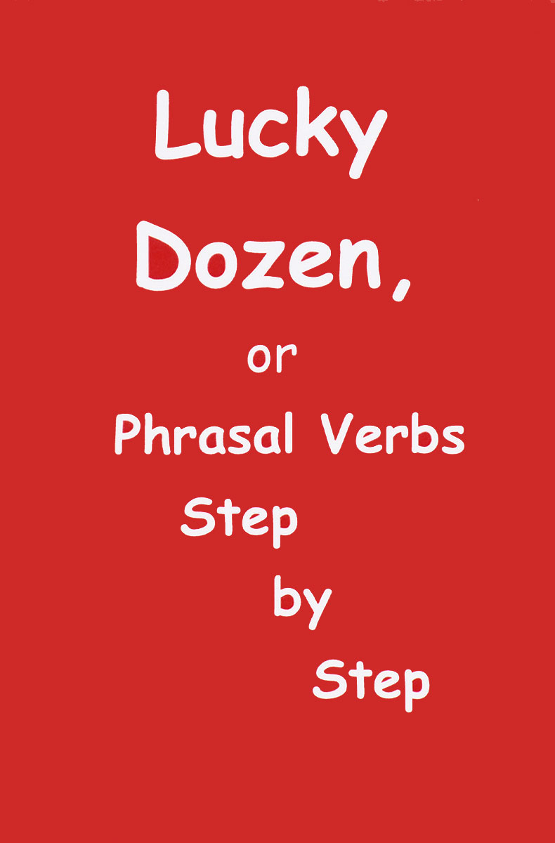 все цены на Екатерина Баттер Lucky Dozen, or Phrasal Verbs Step by Step онлайн