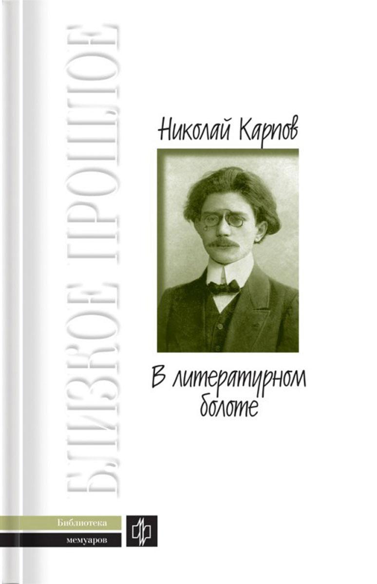 В литературном болоте. Воспоминания. 1907-1917