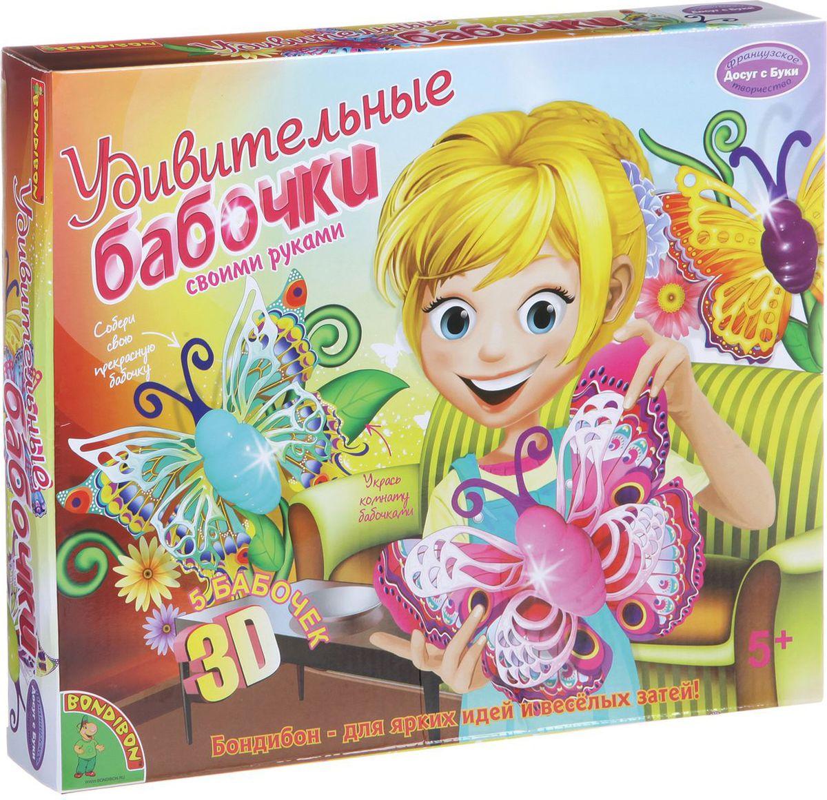 Bondibon Набор для творчества Удивительные бабочки 3D