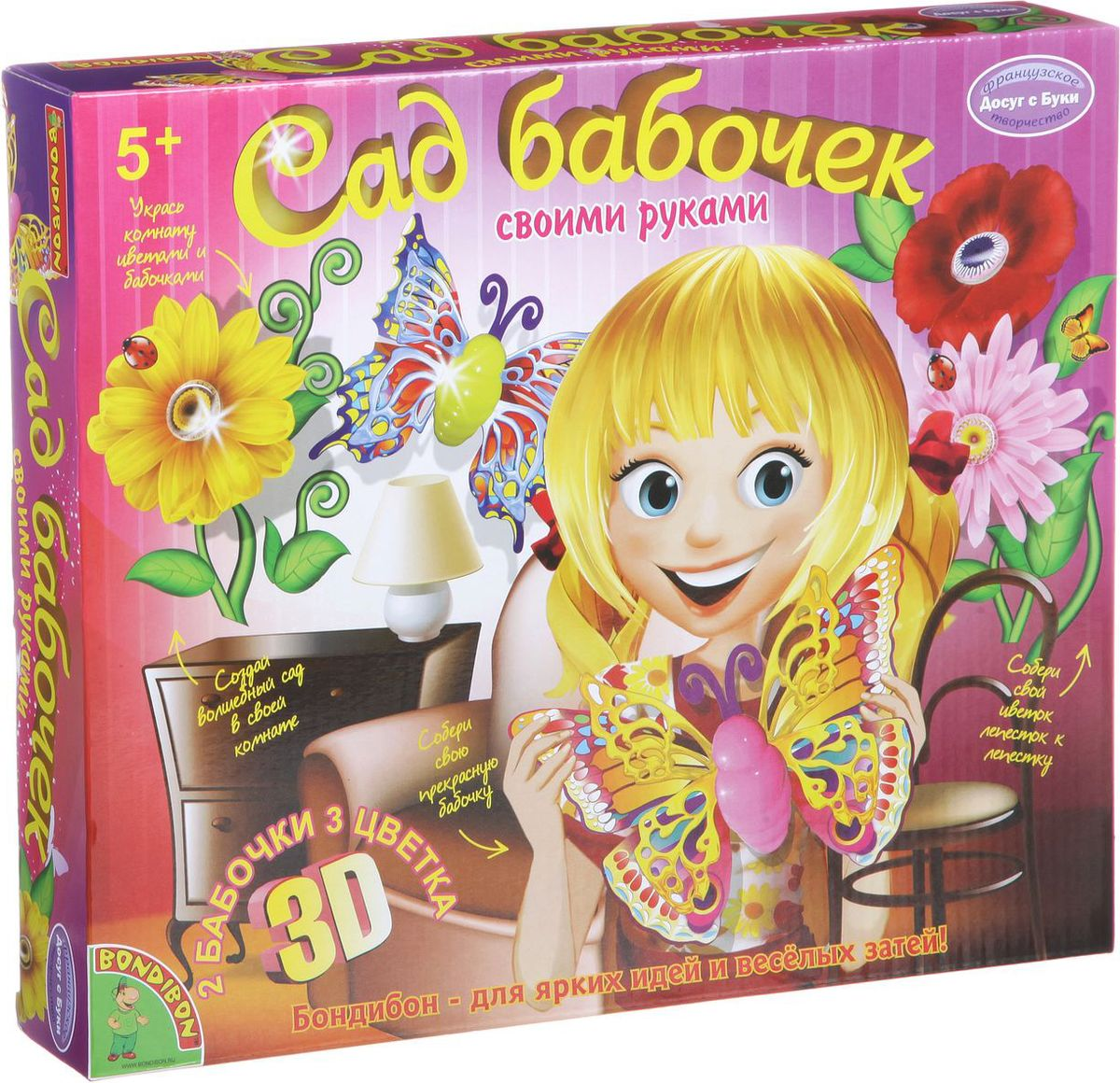 Bondibon Набор для творчества Сад бабочек 3D