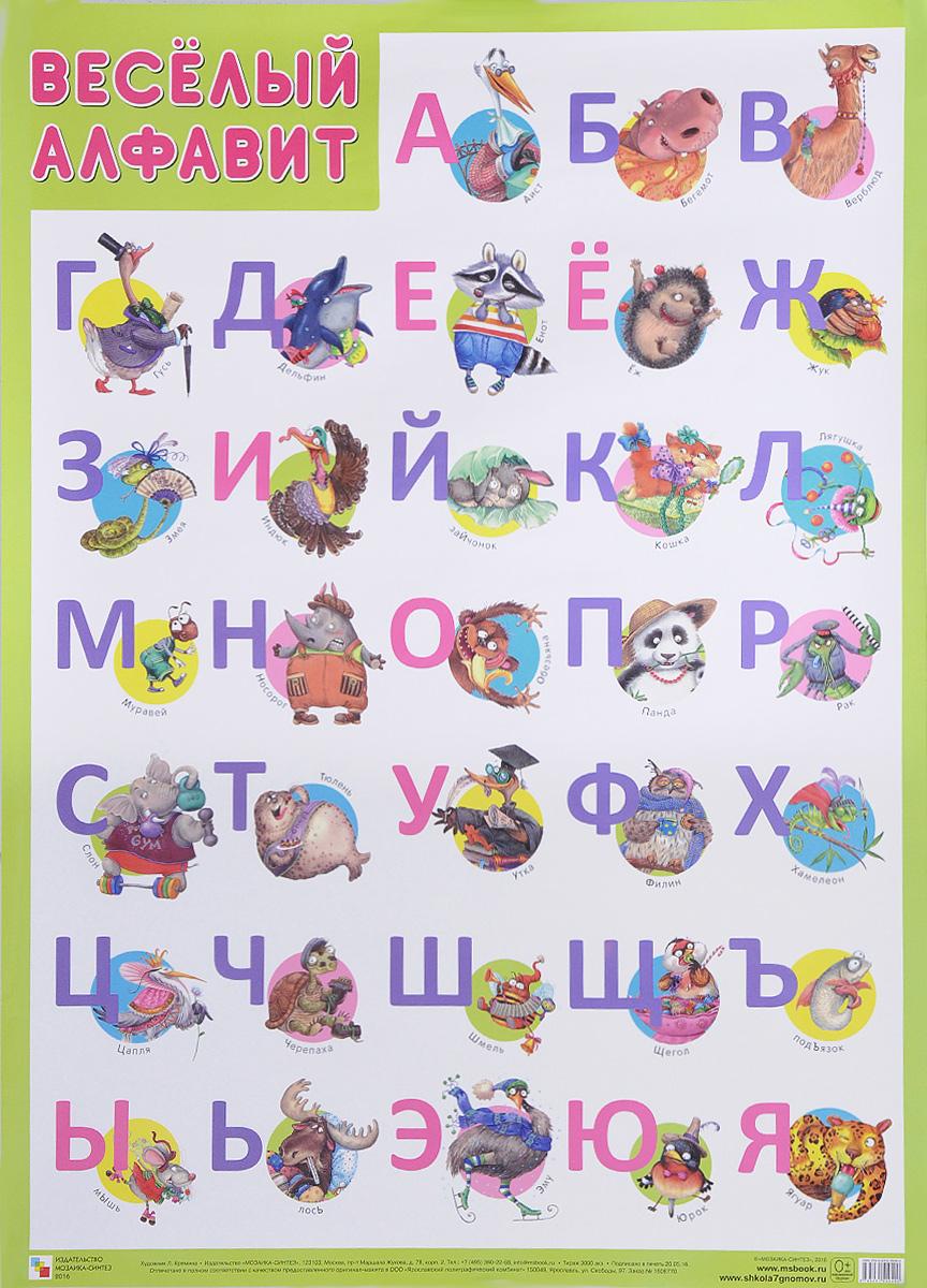 Веселый алфавит. Плакат