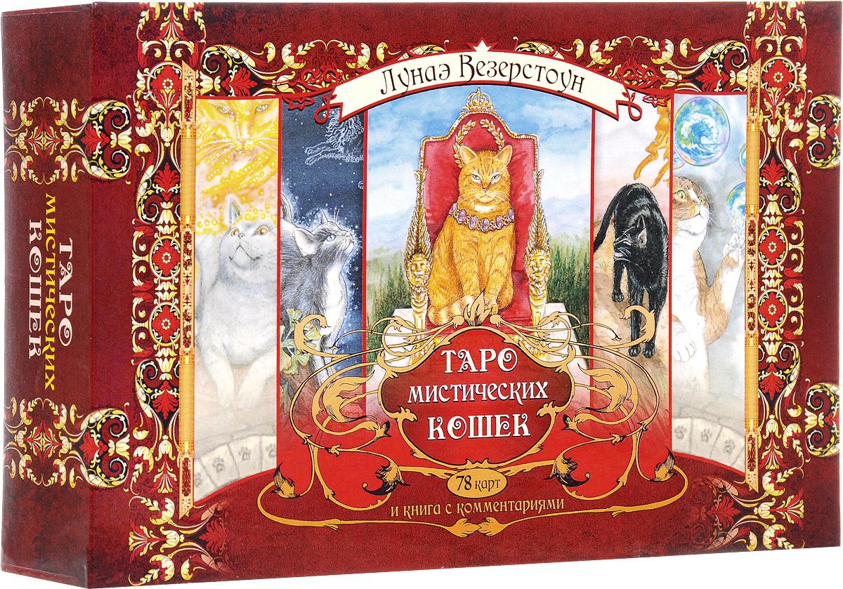 Таро мистических кошек (набор из 78 карт + книга с комментариями). Лунаэ Везерстоун