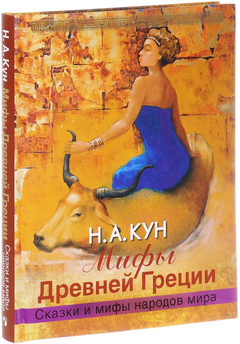 Н. А. Кун Мифы Древней Греции подвиги геракла cdmp3