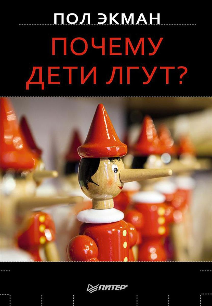 П. Экман Почему дети лгут?