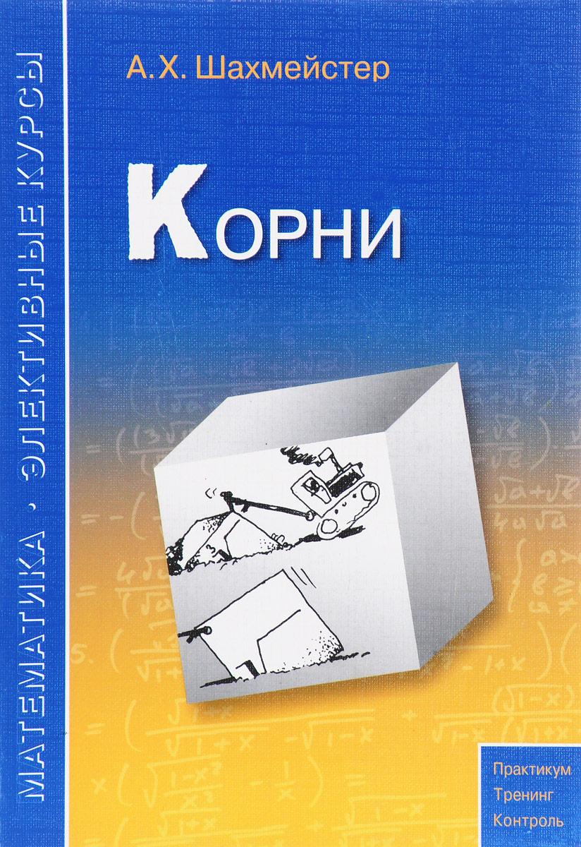 А. Х. Шахмейстер Корни а умнов денисов корни