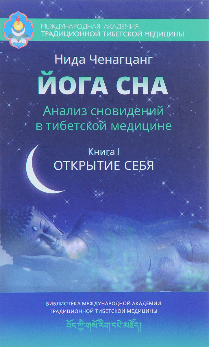 Йога сна. Анализ сновидений в тибетской медицине. Книга 1. Открытие себя. Нида Ченагцанг