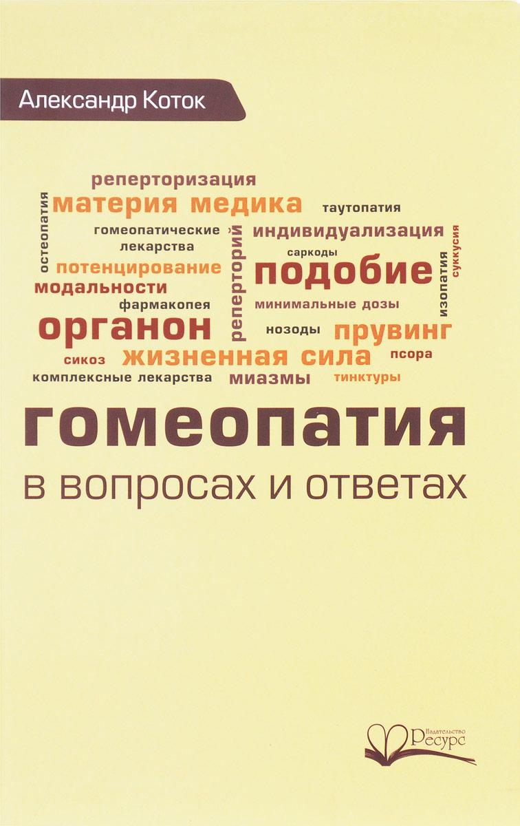 А. Коток Гомеопатия в вопросах и ответах петренко в дерюгин е самодиагностика в вопросах и ответах