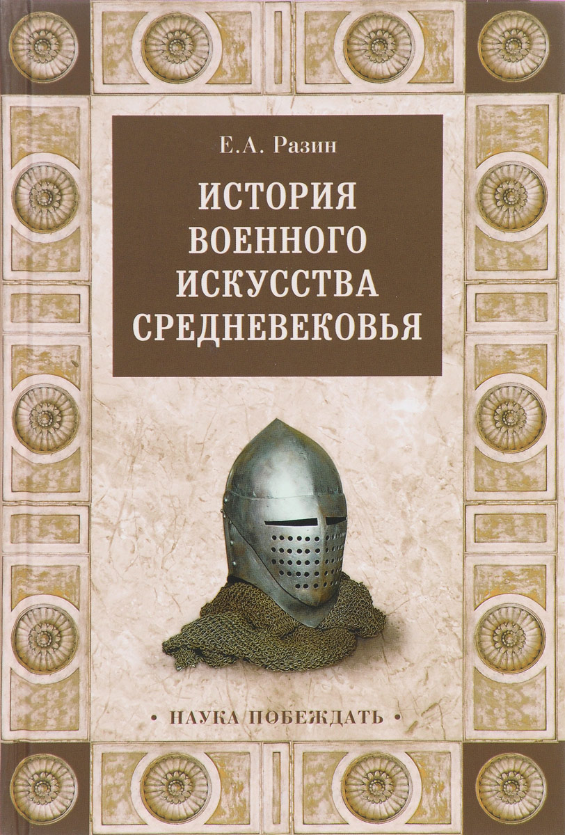 Е.А.Разин История военного искусства Средневековья история военного искусства древности