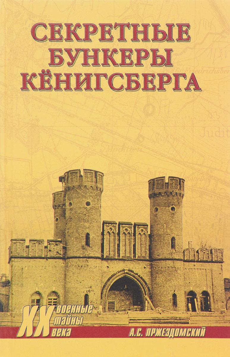 А. С. Пржездомский Секретные бункеры Кенигсберга