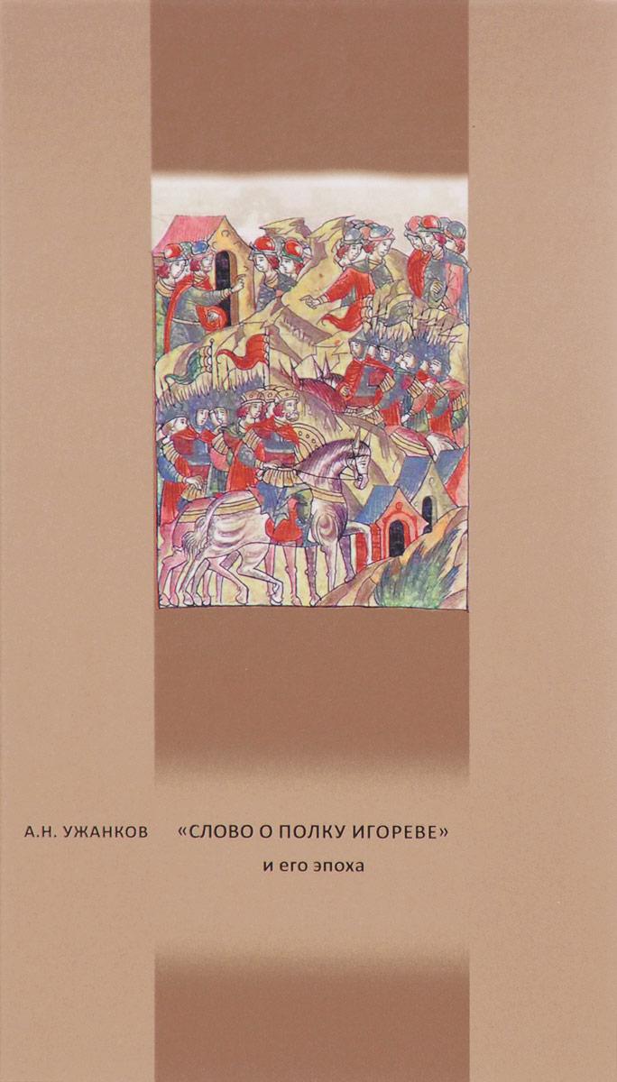 А. Н. Ужанков Слово о полку Игореве и его эпоха неустановленный автор слово ополку игореве