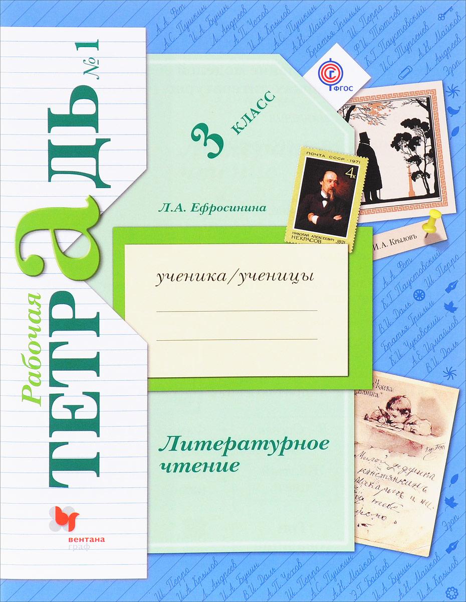 Купить Литературное чтение. 3 класс. Рабочая тетрадь №1