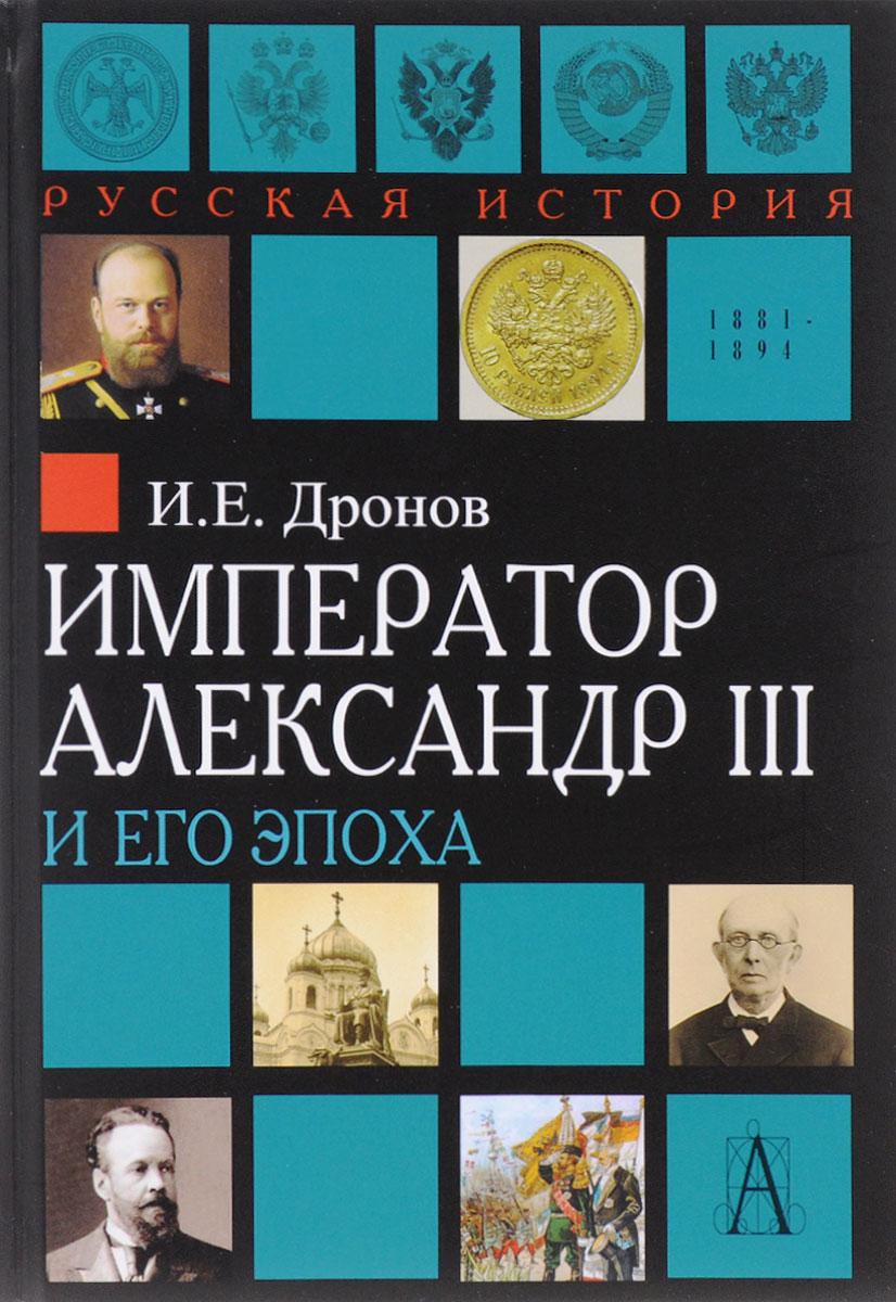 И. Е. Дронов Император Александр III и его эпоха соловьев к император всероссийский александр iii александрович