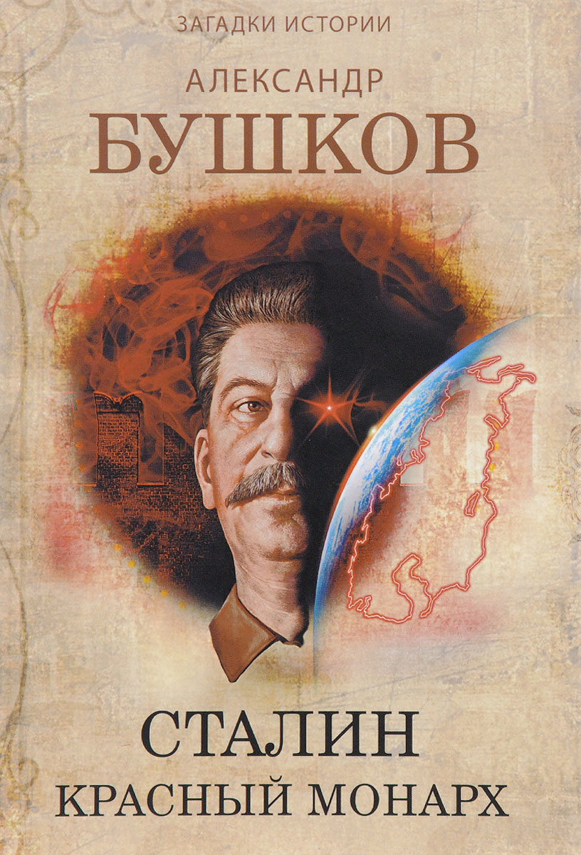 Сталин. Красный монарх. Хроники великого и ужасного времени плакаты сталина в москве