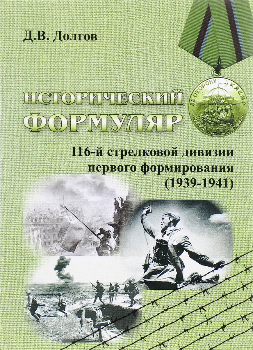 Исторический формуляр 116-й стрелковой дивизии первого формирования
