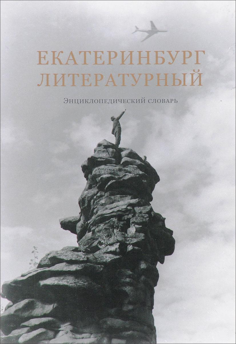 Екатеринбург литературный. Энциклопедический словарь