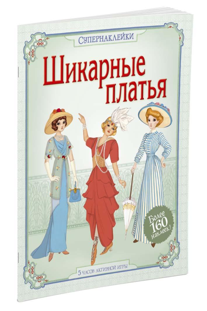 Э. Боун Шикарные платья