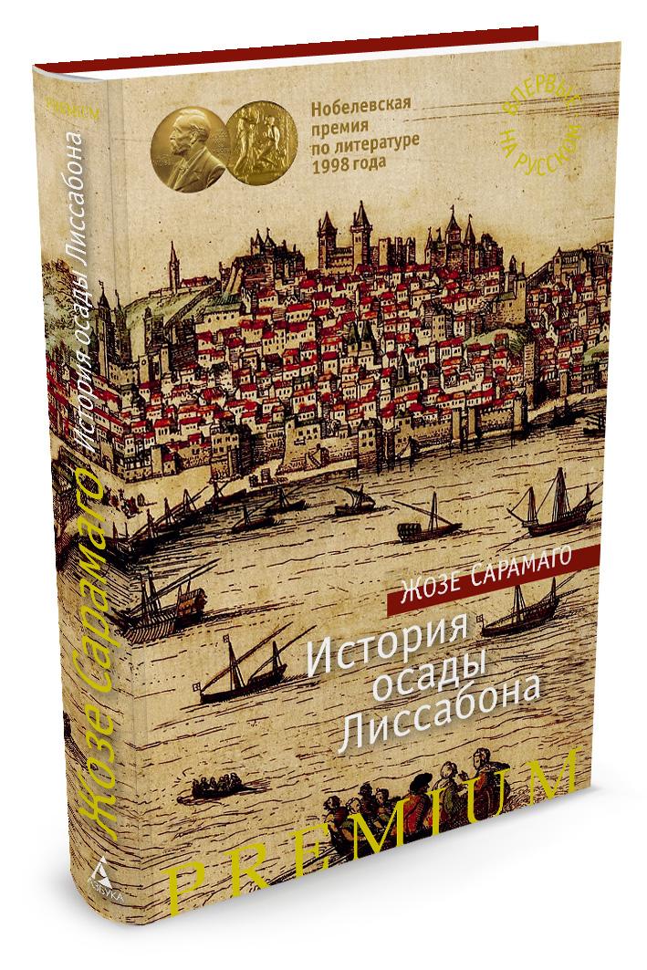 Ж. Сарамаго История осады Лиссабона