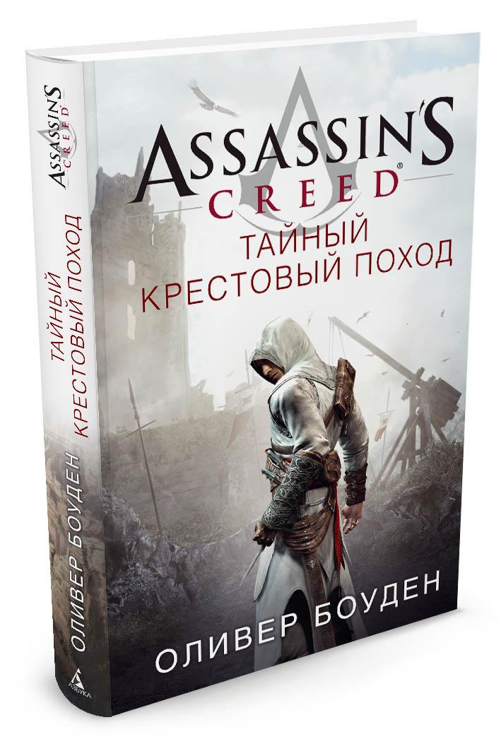 О. Боуден Assassin's Creed. Тайный крестовый поход худи print bar марко поло