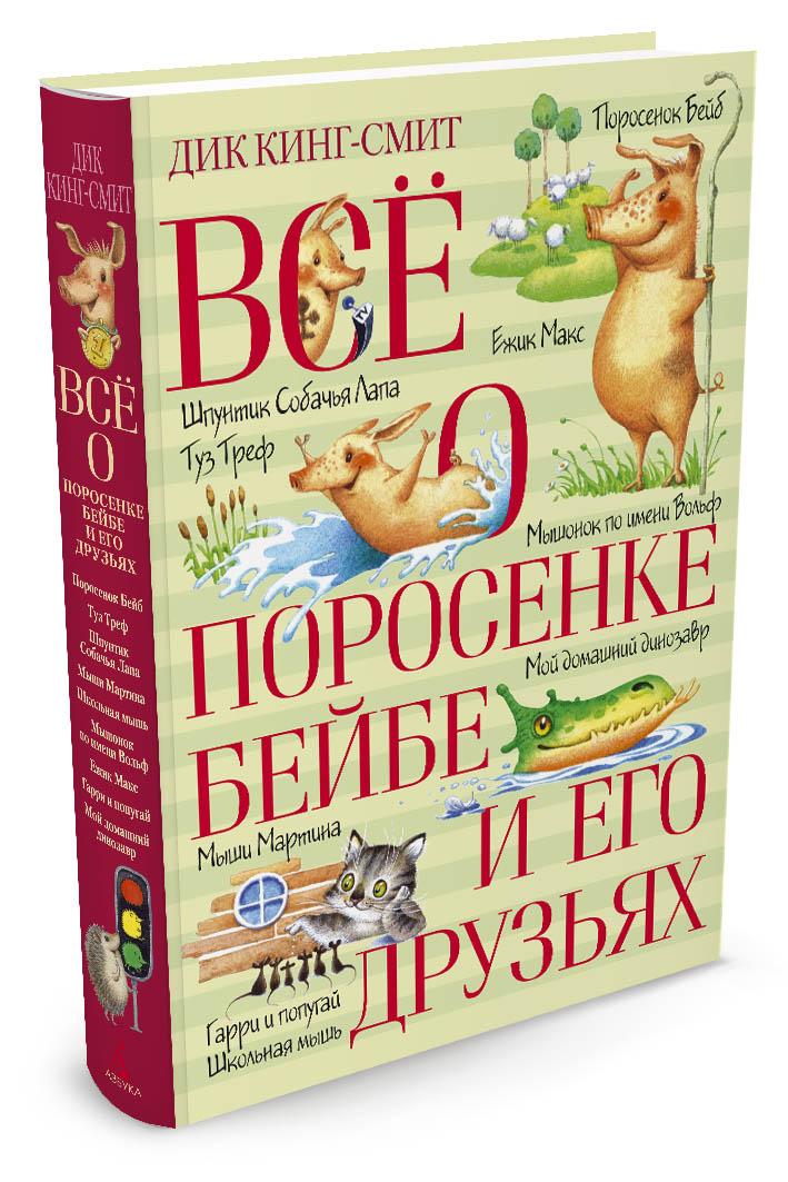 Д. Кинг-Смит Всё о поросёнке Бейбе и его друзьях книги азбука всё о поросёнке бейбе и его друзьях