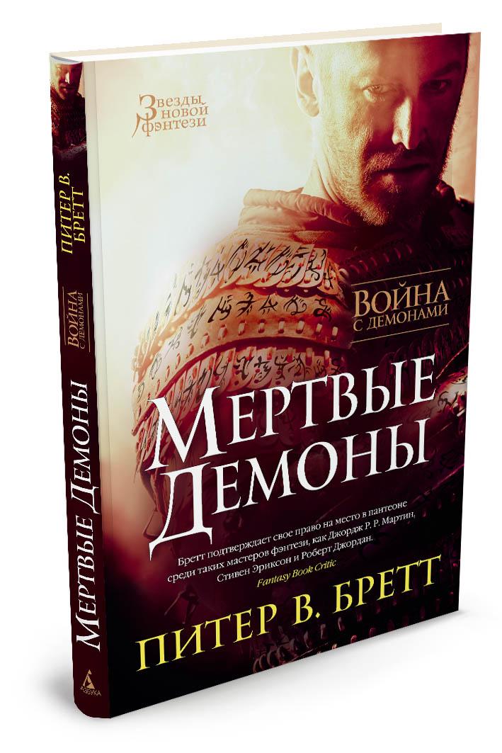 Zakazat.ru: Война с демонами. Мертвые демоны. Питер В. Бретт