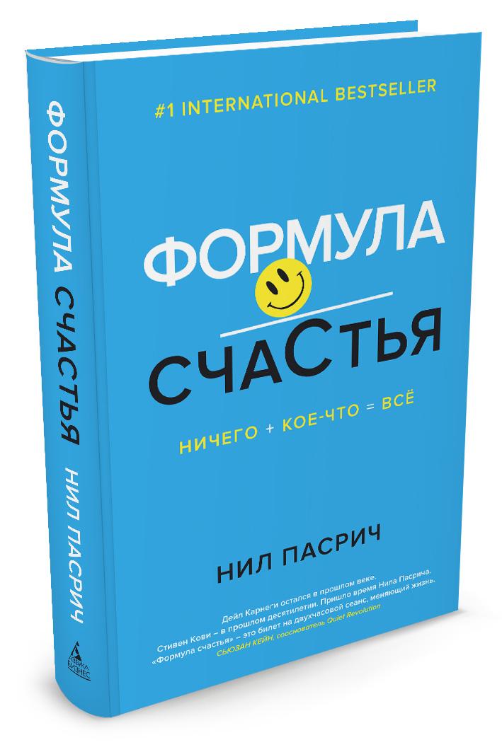 9785389115163 - Нил Пасрич: Формула Счастья. Ничего + кое-что = все - Книга