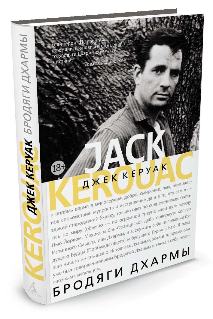 Дж. Керуак Бродяги Дхармы ирина горюнова как написать книгу и стать известным советы писателя и литературного агента