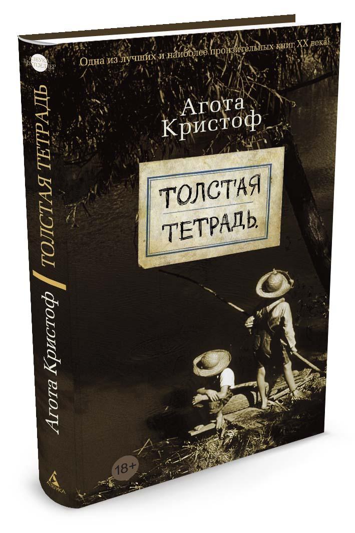 А. Кристоф Толстая тетрадь