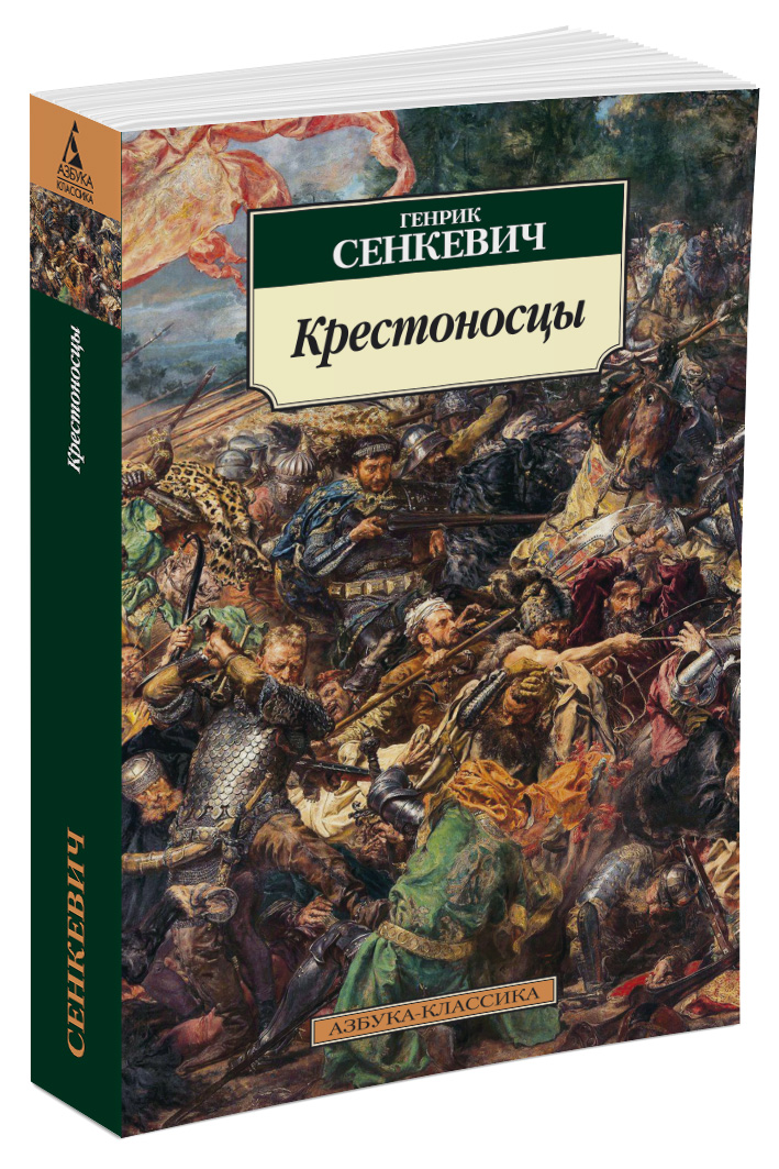 Г. Сенкевич Крестоносцы