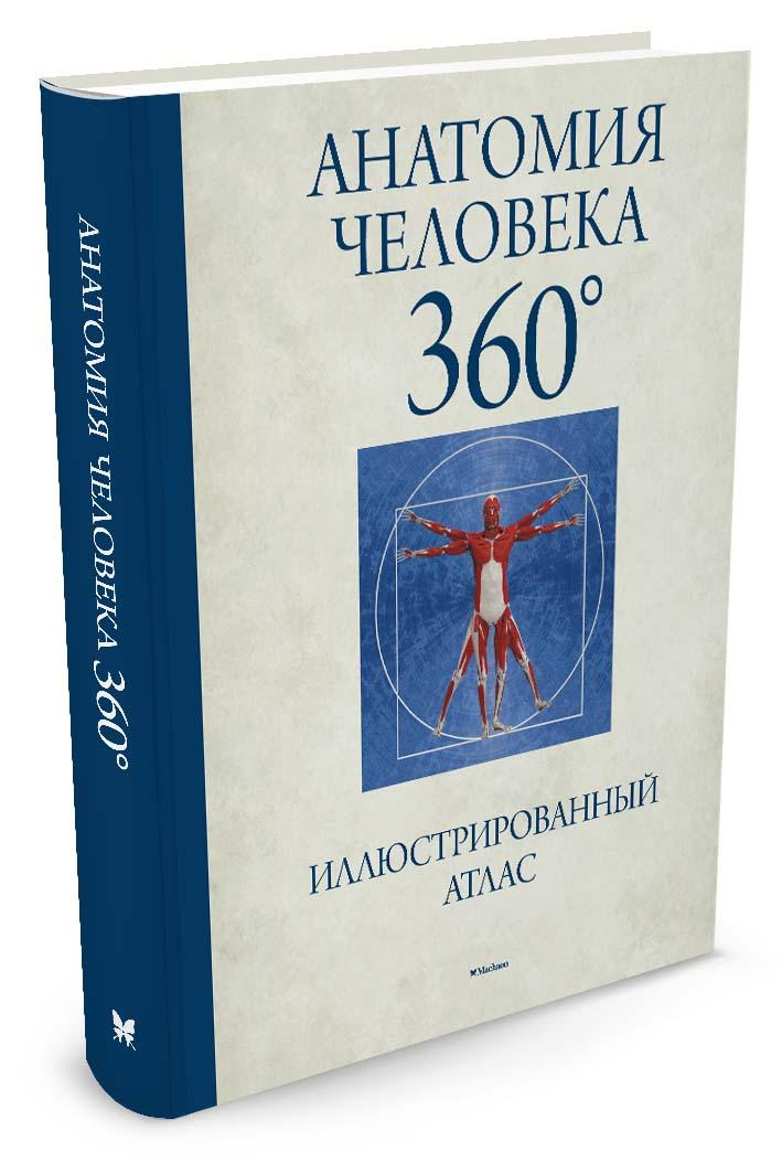 Д. Роубак Анатомия человека 360 ?. Иллюстрированный атлас анатомия человека русско латинский атлас