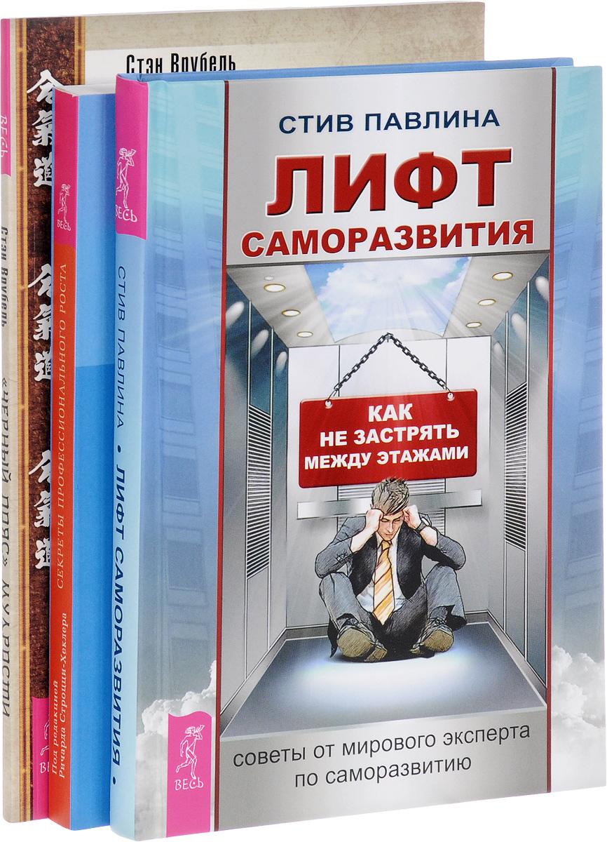 """""""Черный пояс"""" мудрости. Секреты роста. Лифт саморазвития (комплект из 3 книг)"""