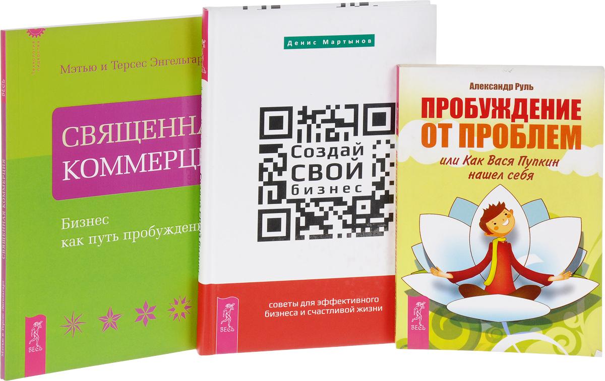 Создай СВОЙ бизнес. Священная коммерция. Пробуждение от проблем (комплект из 3 книг).