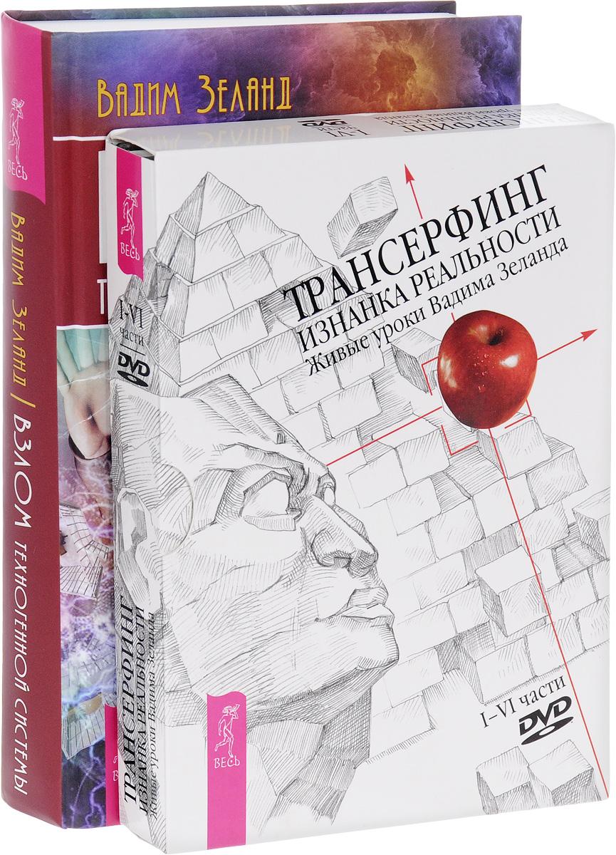 Взлом техногенной системы. Трансерфинг. Изнанка (комплект из книги + 4 DVD). Вадим Зеланд