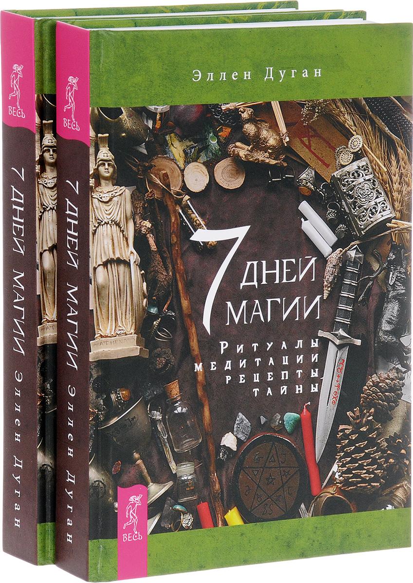 7 дней магии. Ритуалы, медитации, рецепты, тайны (комплект из 2 книг). Эллен Дуган