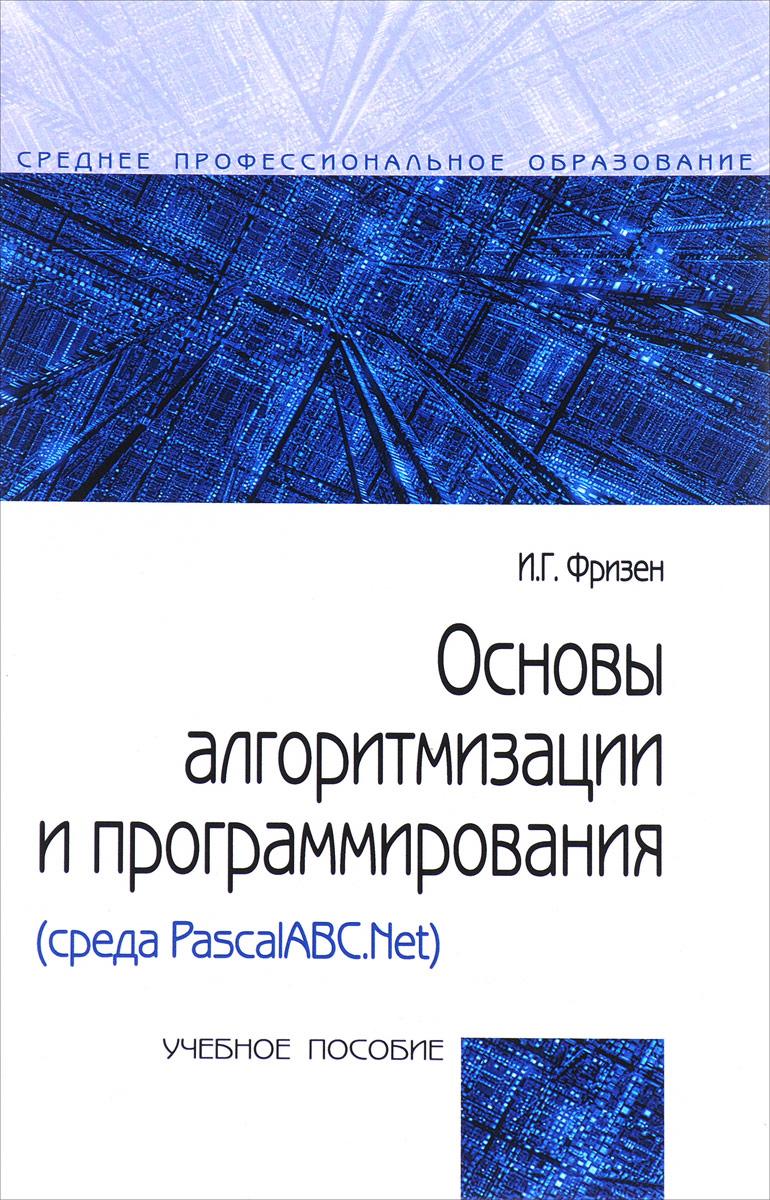 Основы алгоритмизации и программирования. Среда PascalABC.NET. Учебное пособие