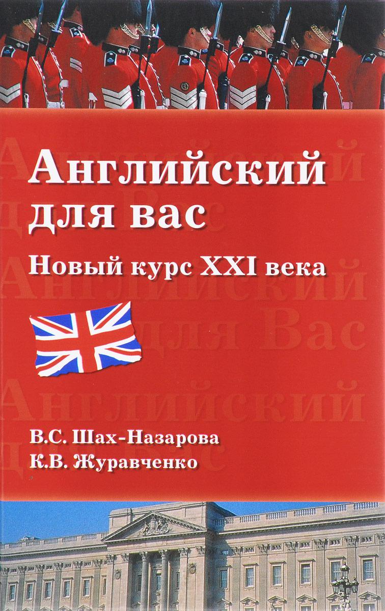 цены В. С. Шах-Назарова, К. В. Журавченко Английский для вас. Новый курс ХХI века