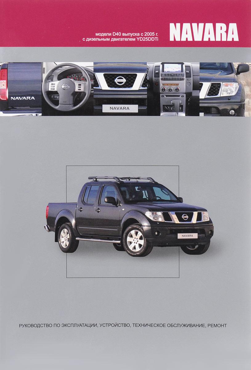 Nissan Navarа. Модели D40 выпуска с 2005 г. с дизельным двигателем YD25DDTi. Устройство, техническое авто в самаре ваз 2112 до 2005 г