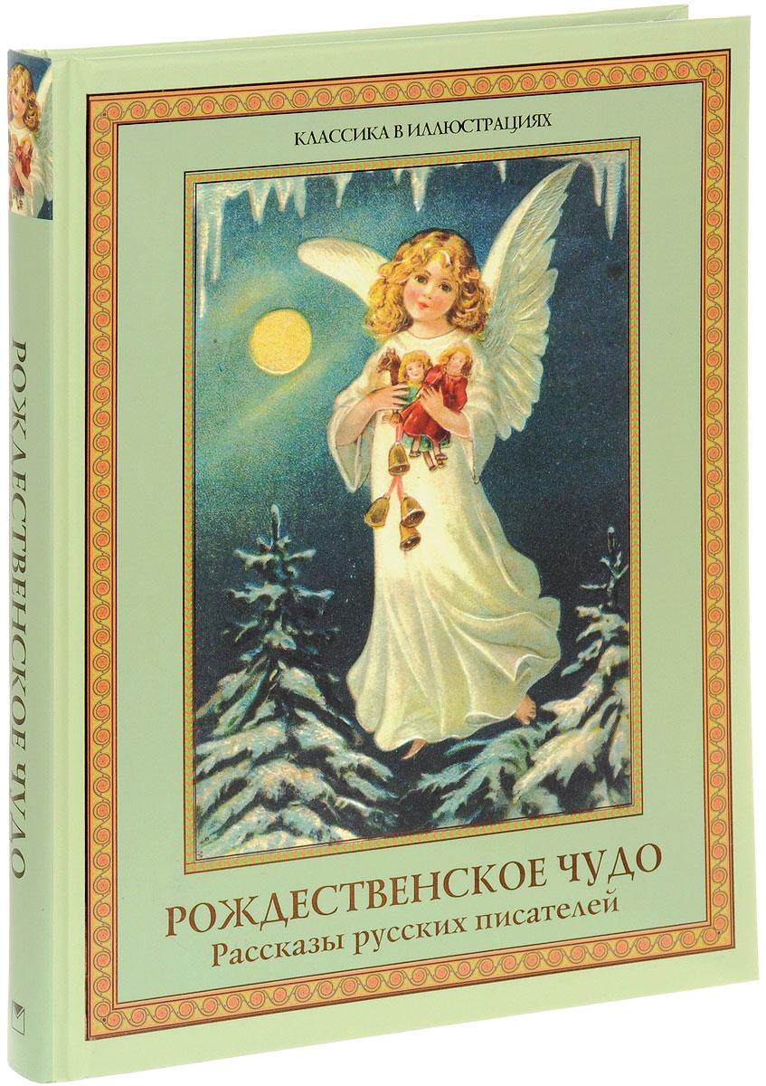 Рождественское чудо. Рассказы русских писателей