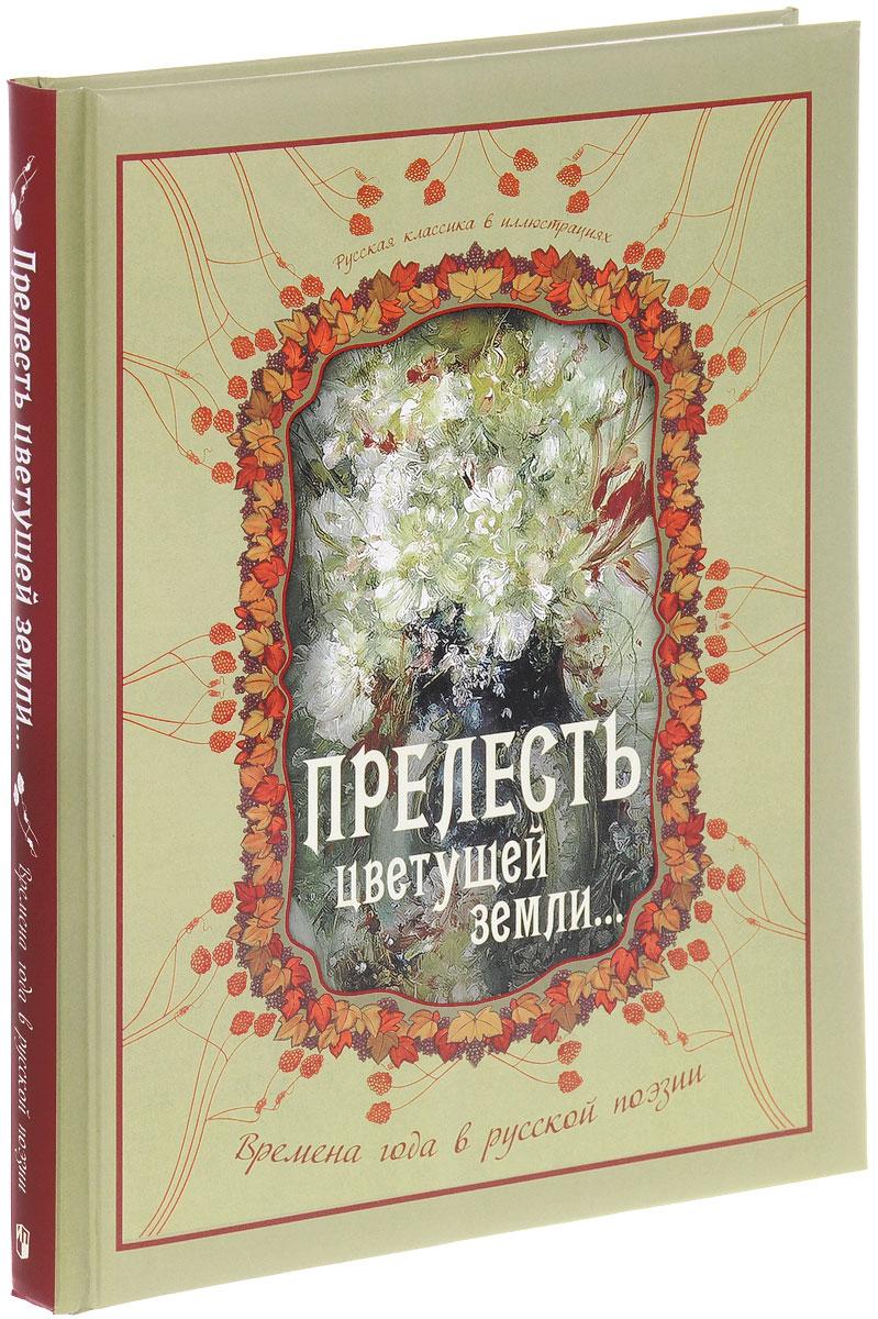 Прелесть цветущей земли... Времена года в русской поэзии