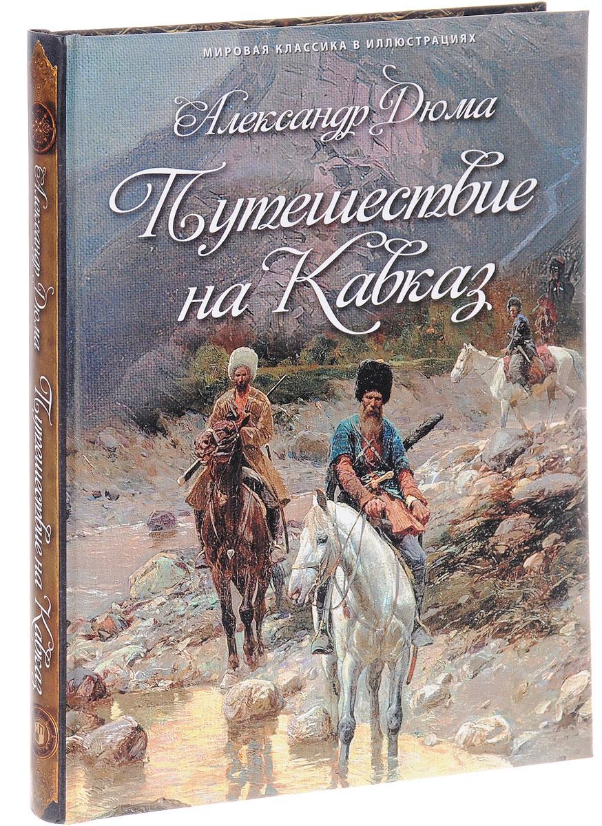 Александр Дюма Путешествие на Кавказ путешествие писателя воглер