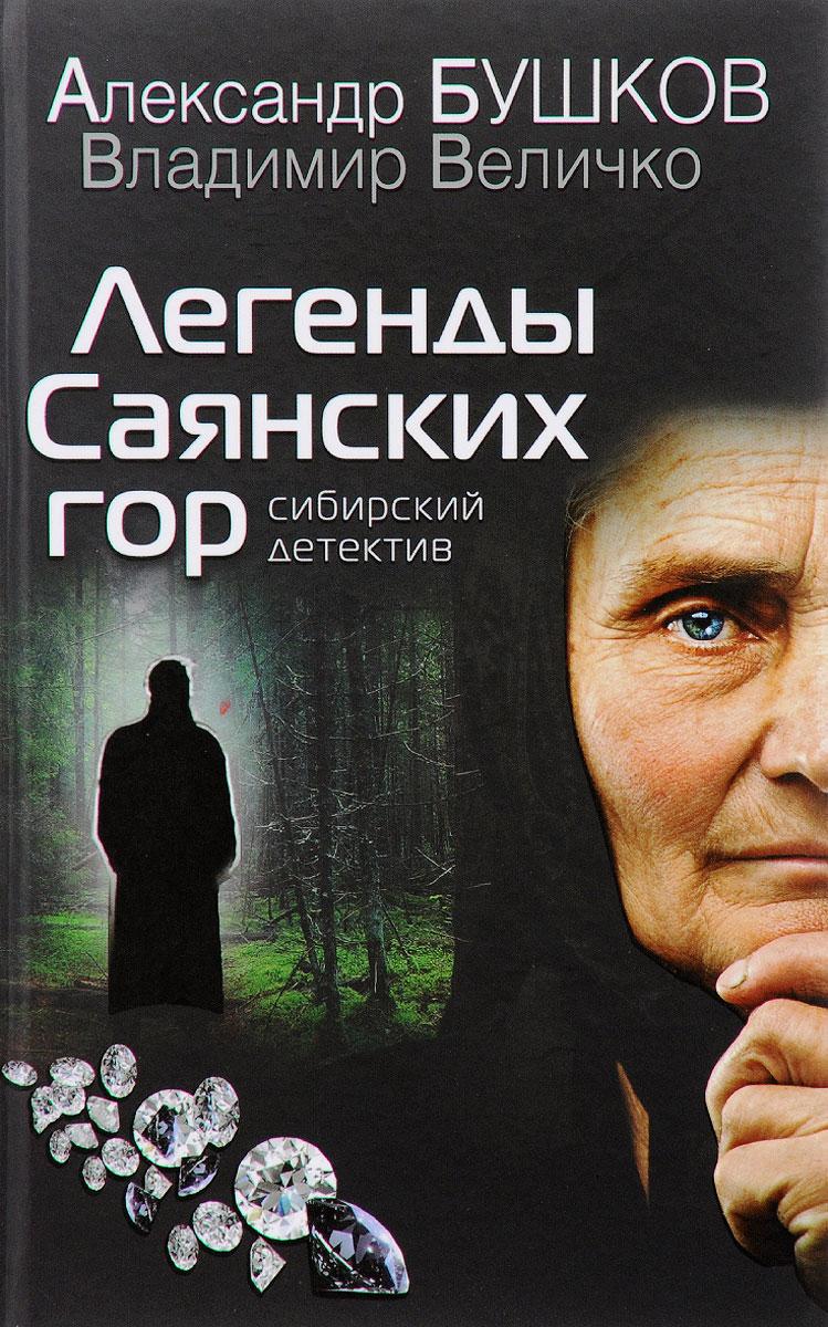 Александр Бушков, Владимир Величко Легенды Саянских гор. Сибирский детектив