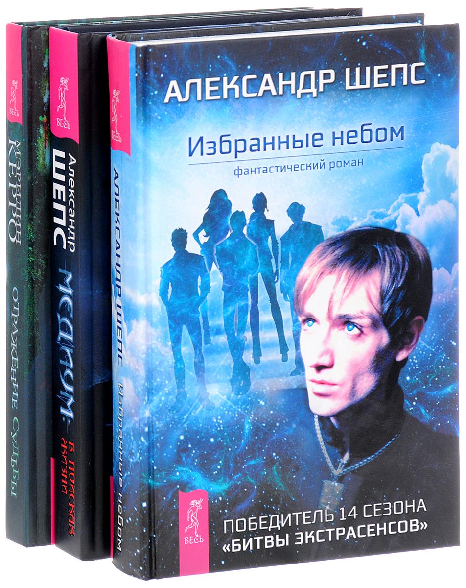 Медиум. Отражение судьбы. Избранные небом (комплект из 3 книг)